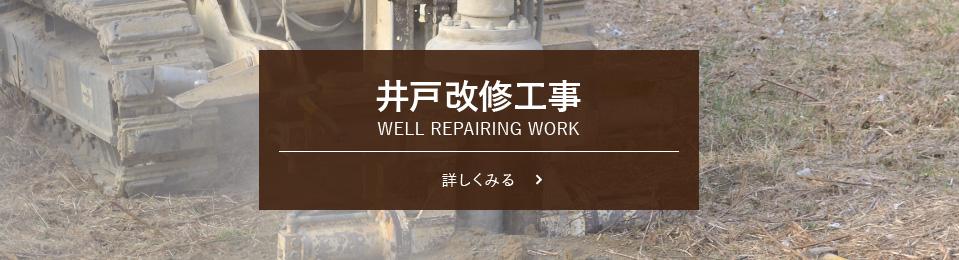 井戸改修工事