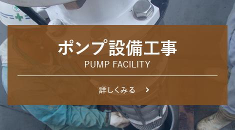 ポンプ設備工事